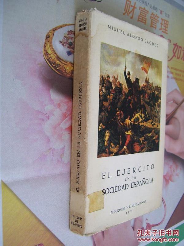 EL EJERCITO EN  LA SOCIEDAD  ESPANOLA【西班牙社会的军队】