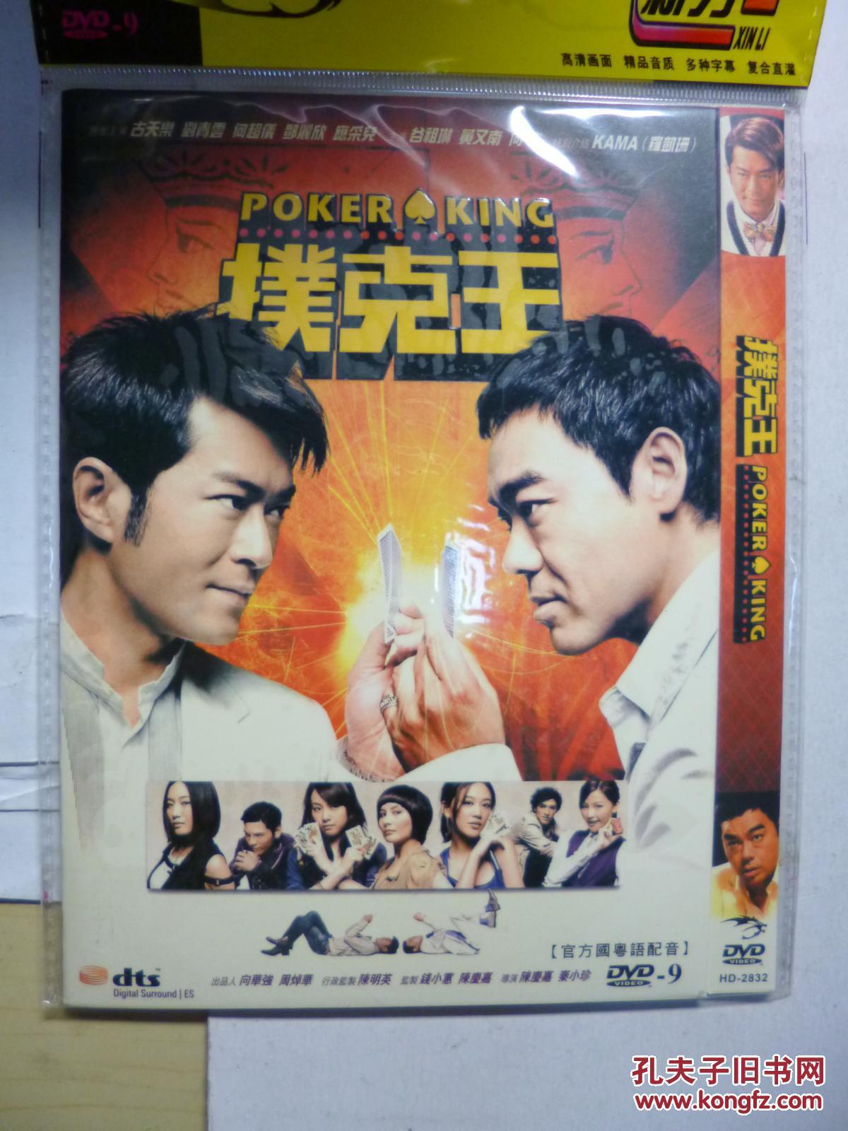 dvd 扑克王 扑克王 导演: 陈庆嘉 / 秦小珍 d9 港3 花絮 原版手册扫描