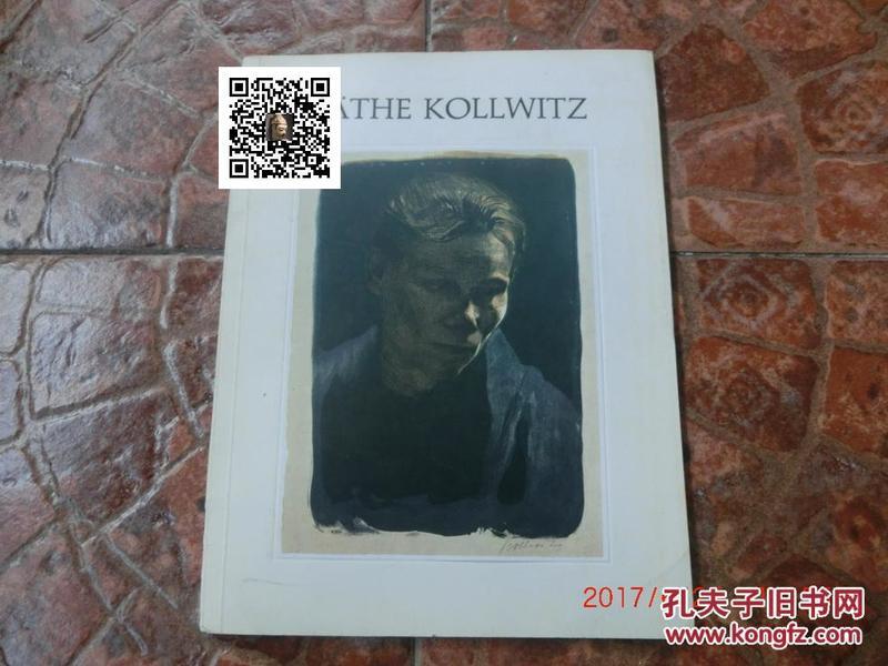 【包邮】1968年版   德国版画家、雕塑家 《凯绥·珂勒惠支传》 Kaethe Kollwitz