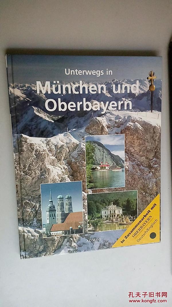 UnterWegs in  Munchen und Oberbayern【精装】4-48