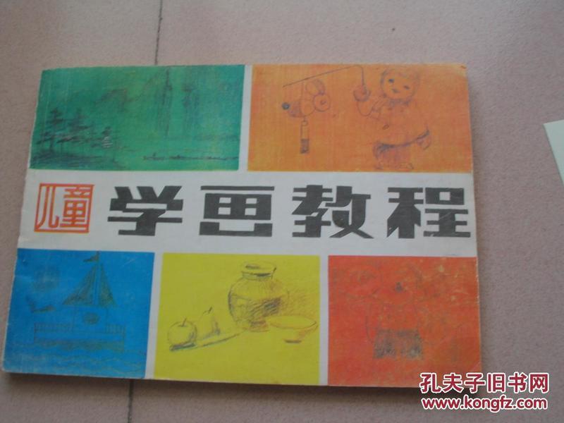 儿童学画教程【看图】