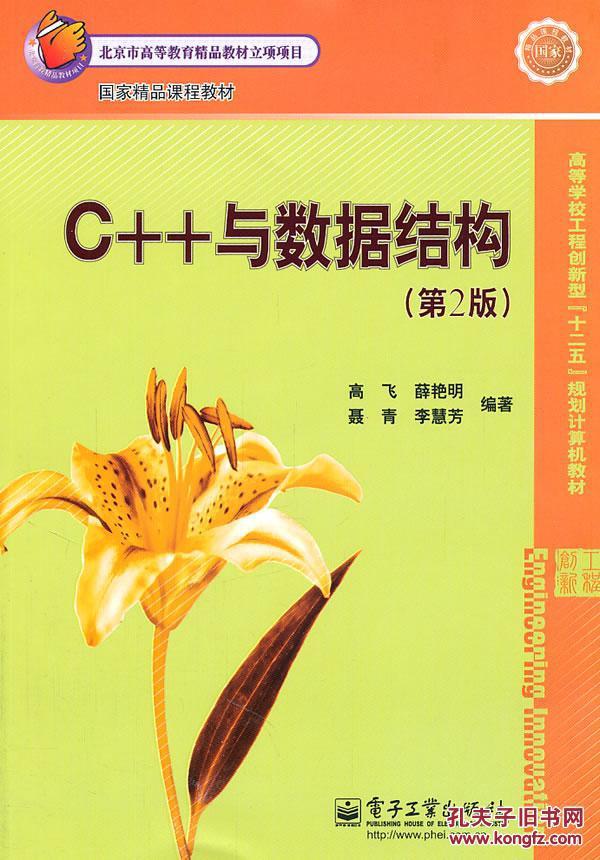 正版c++与数据结构(第2版) 高飞 电子工业出版社