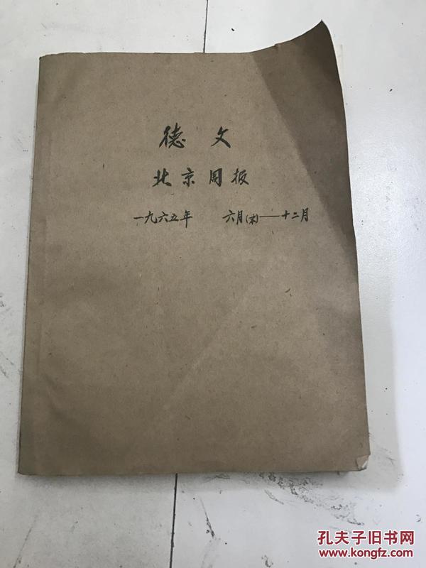 德文  北京周报 一九六五年 六月(末)—十二月