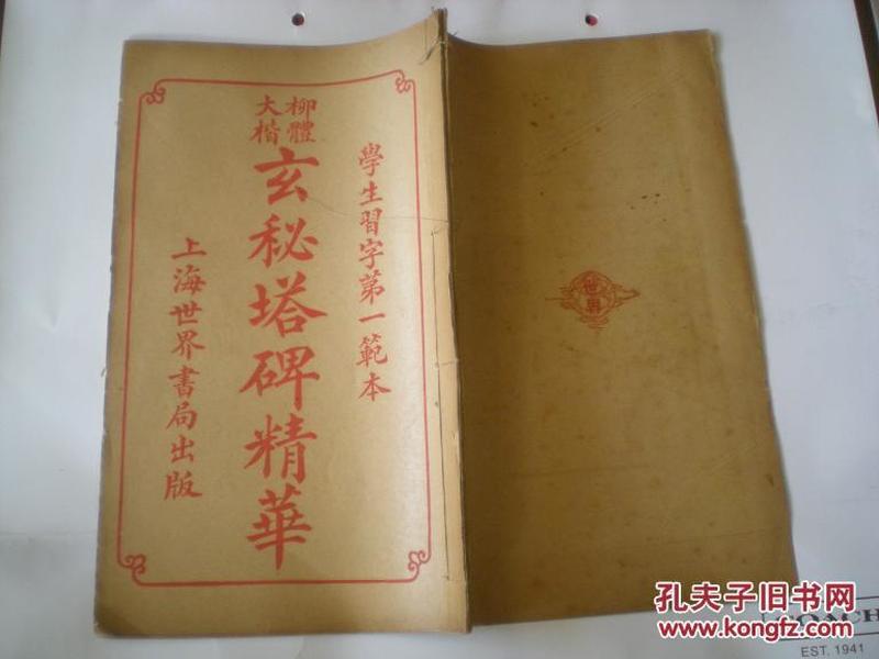 民国26年白纸线装字帖 柳体大楷《玄秘塔碑精华》