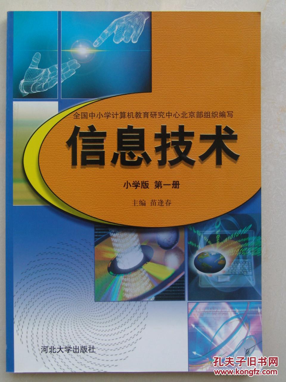 信息技术 小学版 第一册