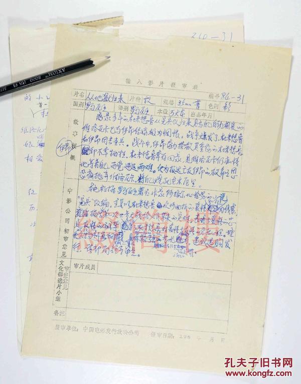 中国电影公司 1984年引入罗马尼亚影片《从地狱归来》