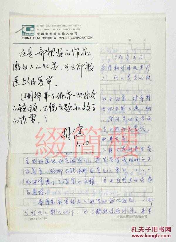 老电影人胡健(1933-2009)关于美国影片《禁地》审稿意见一页 附影片内容简介两页 VZD16102108