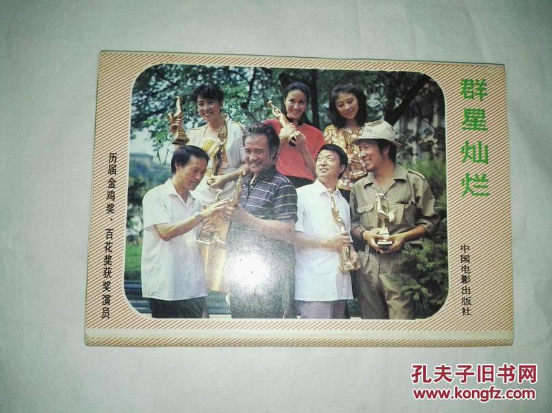 明信片:历届金鸡奖、百花奖获奖演员--群星灿烂(一套10张全)