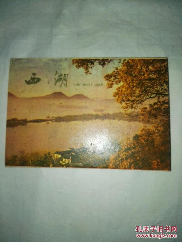 西湖:明信片【9张】