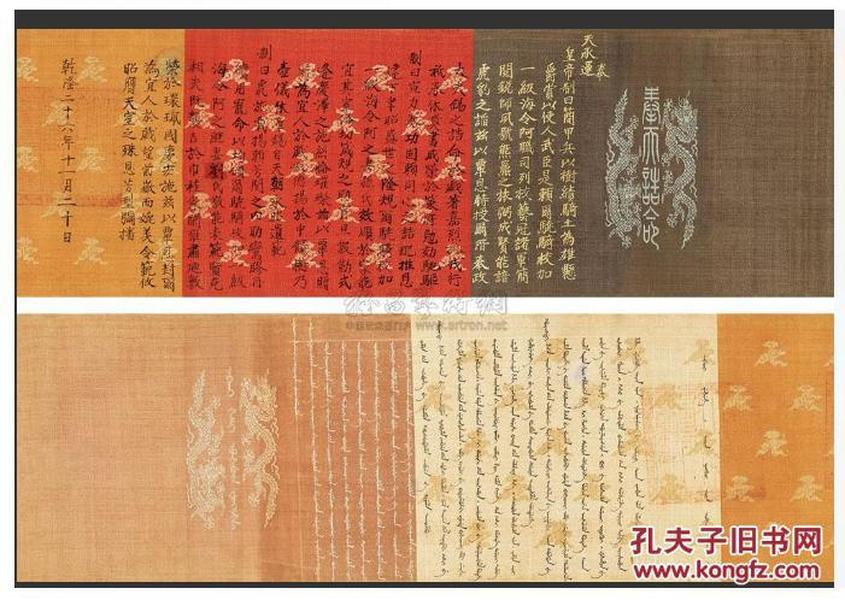 圣旨,诰命,满汉文奉天诰命御旨 手卷 五色织锦,乾隆二十六年,1761年颁