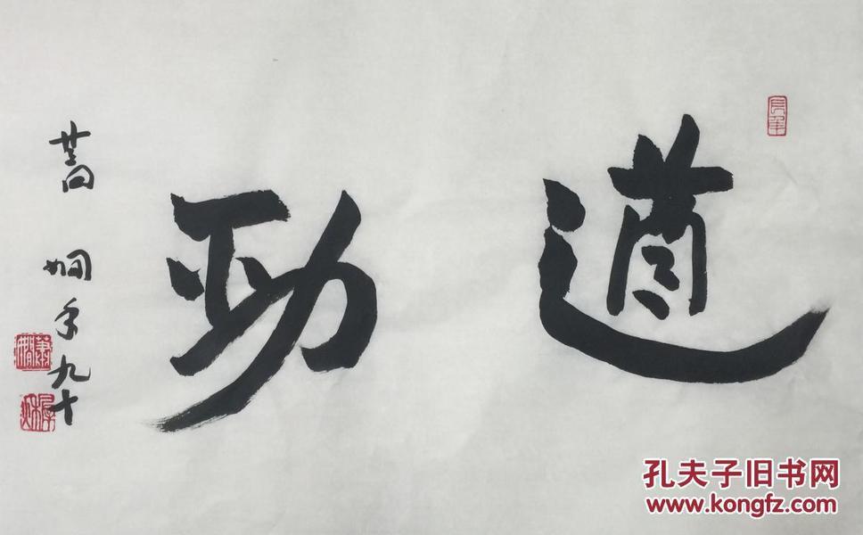 ★【顺丰包邮】【纯手绘】【萧娴】、纯手绘书法、四尺三开(69*46cm)1买家自鉴。