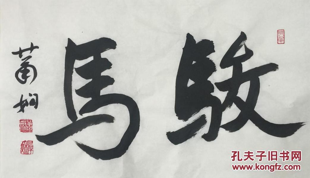 ★【顺丰包邮】【纯手绘】【萧娴】、纯手绘书法、四尺三开(69*46cm)3、买家自鉴
