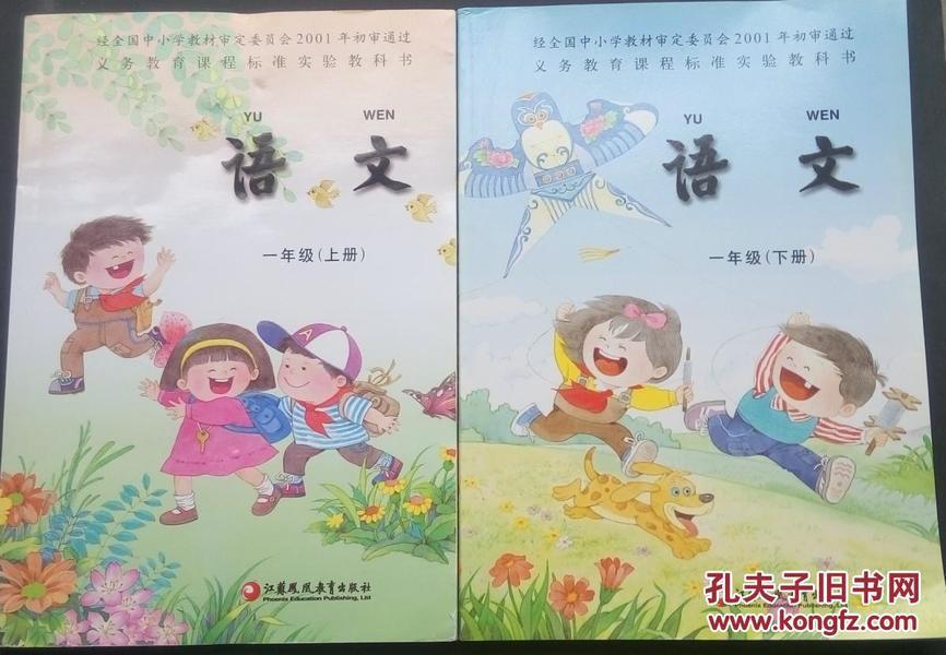 一年级语文课本上,下册(苏教版)_不详_孔夫子旧书网图片