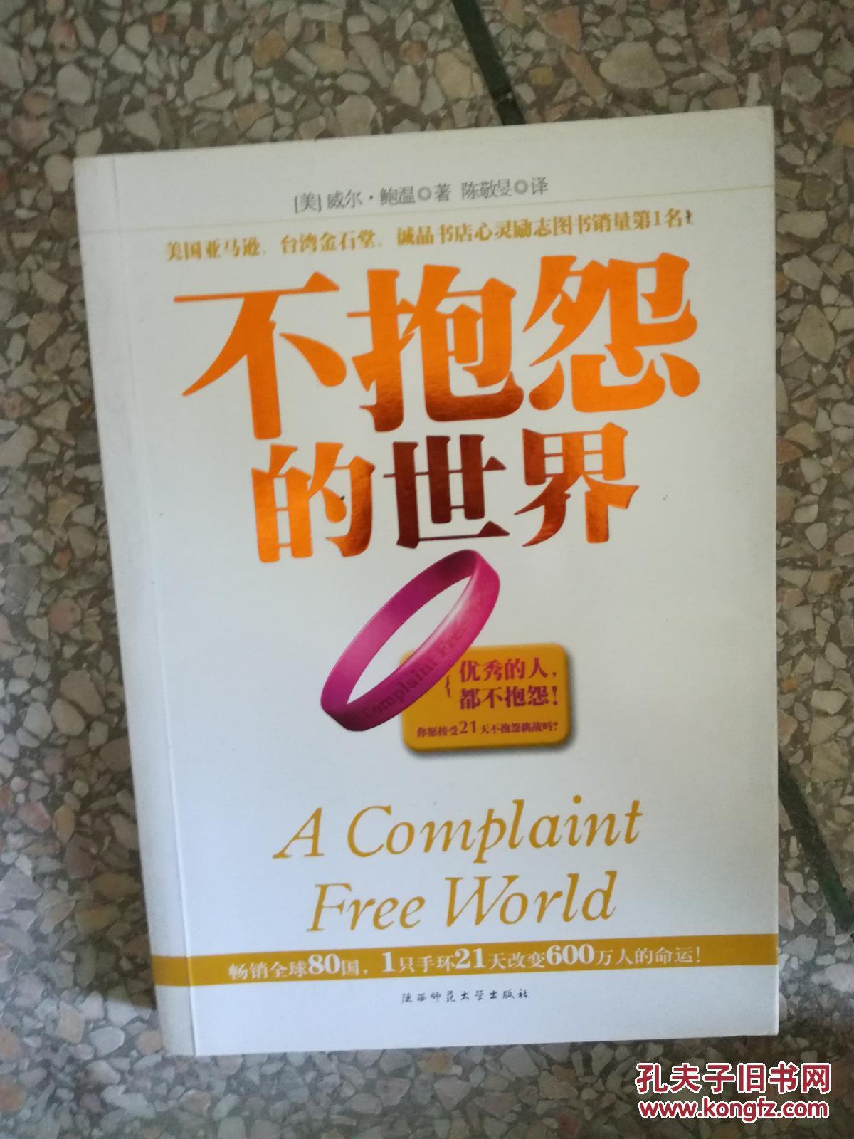 不抱怨的世界