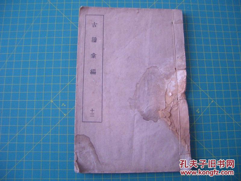 白纸线装  古文字名著 《古籀汇编》第十三册卷上下全一册。徐文镜辑