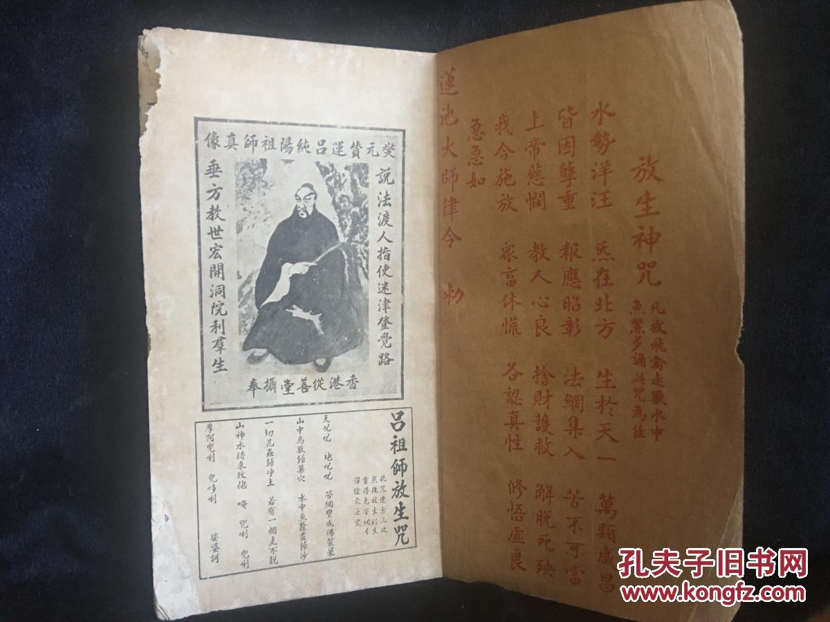 香港民国六十五年版巜孚佑帝君觉世经》内附吕祖灵签及仙方