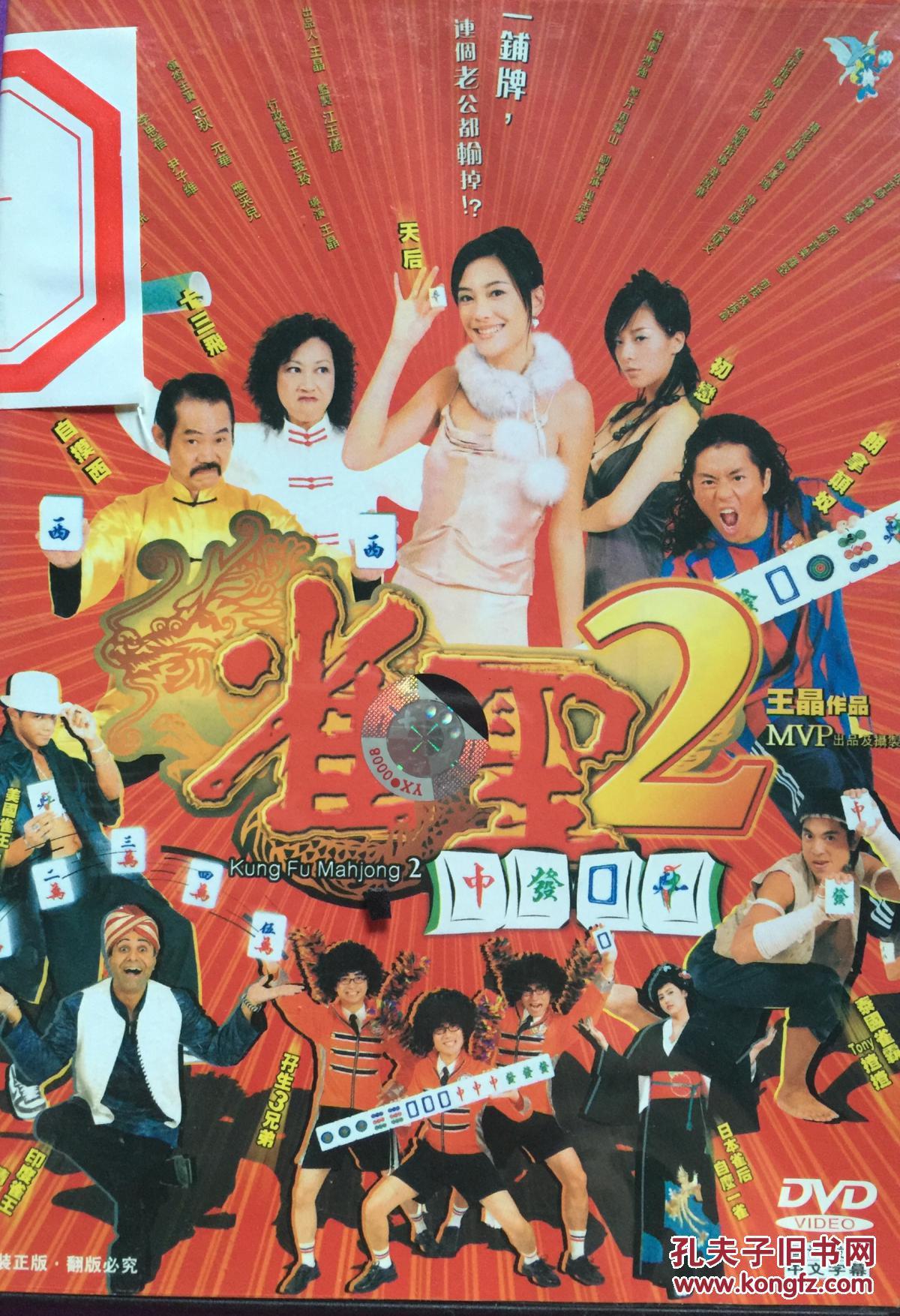 记忆 又名雀圣 雀圣2 2dvd合售 元华 王晶