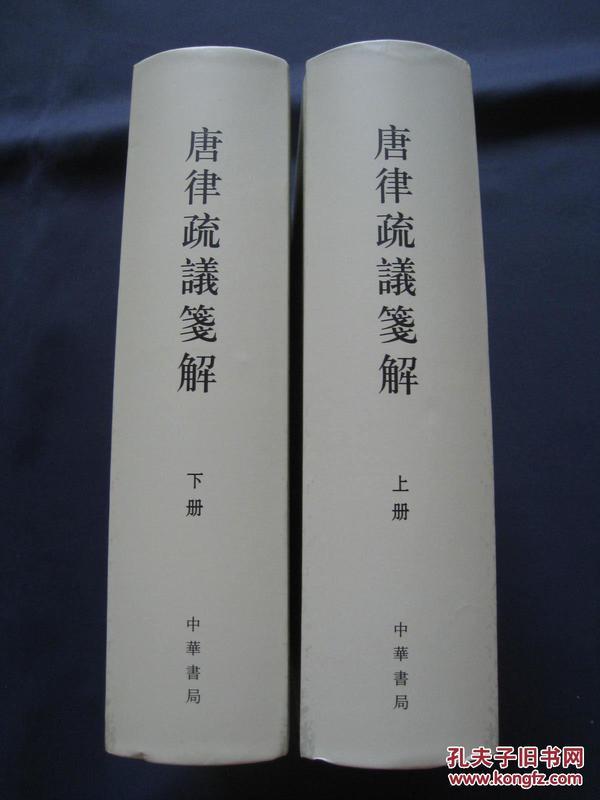 唐律疏议笺解  精装本全两册  中华书局2015年一版二印  私藏好品相