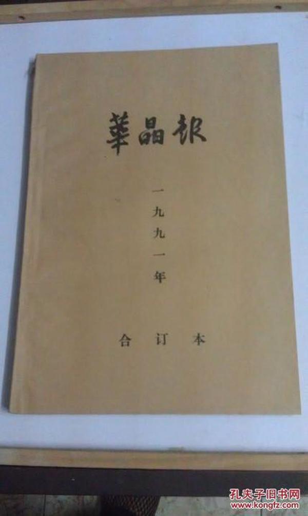 华晶报【1991年度合订本 全年60期】