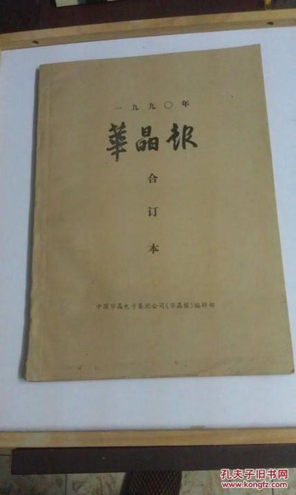 华晶报【1990年度合订本 全年51期】
