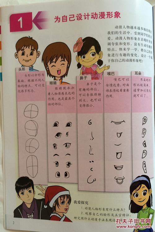 北京新课改京标6年级上册美术六年级(上册)图片