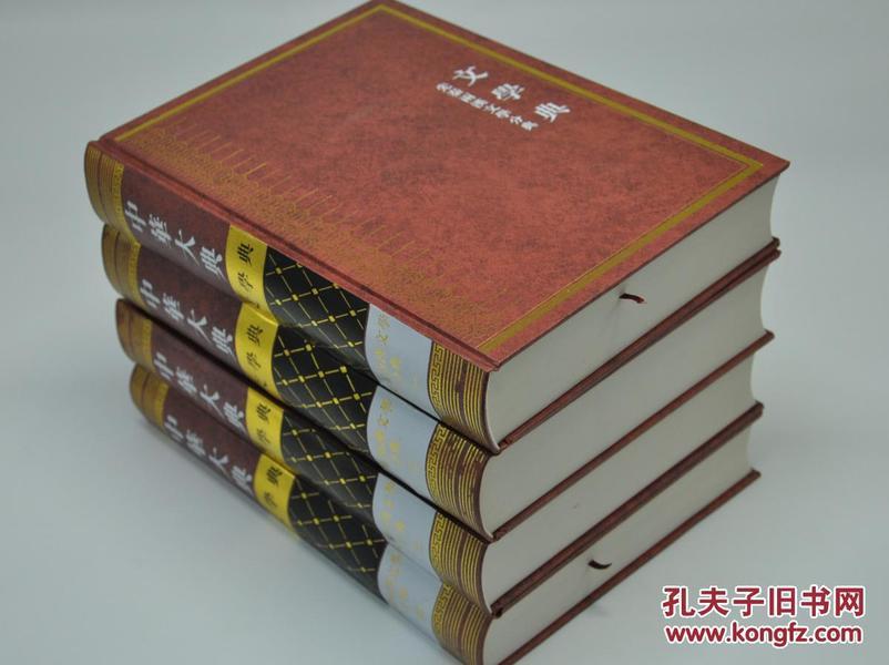 《中华大典•文学典•先秦两汉文学分典》,全四册,由凤凰出版社2008年12月出版,16k精装,整套书定价2928元,现五五折优惠,售价1610元包邮。