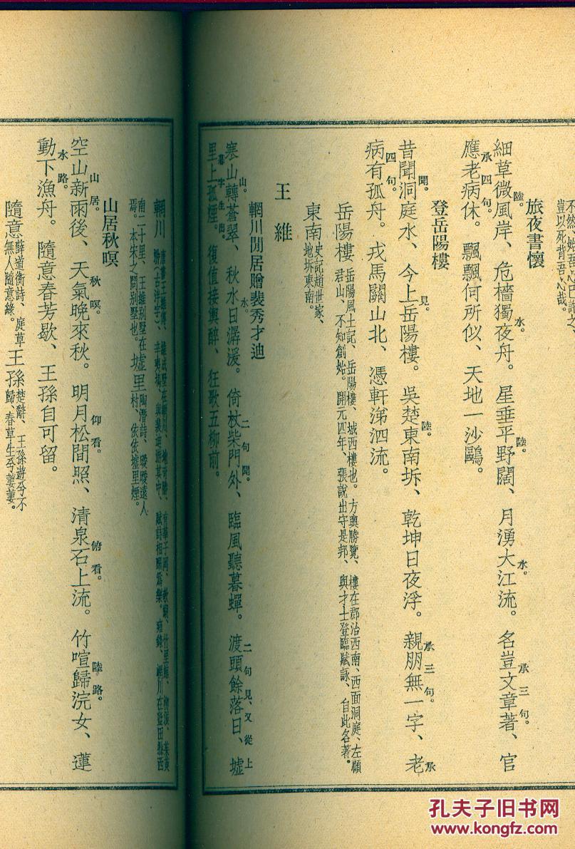 第五课 古诗两首 朗
