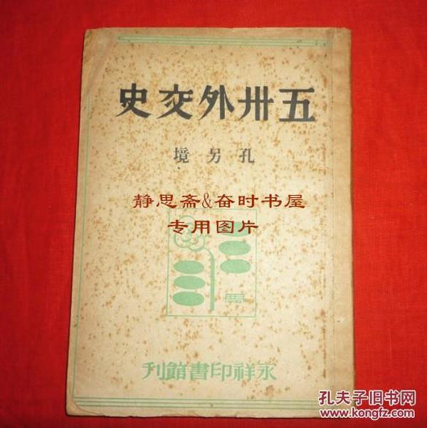 五卅外交史,孔另境著,历史学家熊守晖先生旧藏