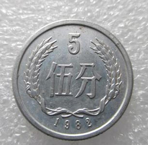1982年--5分【免邮费】-钱币图片