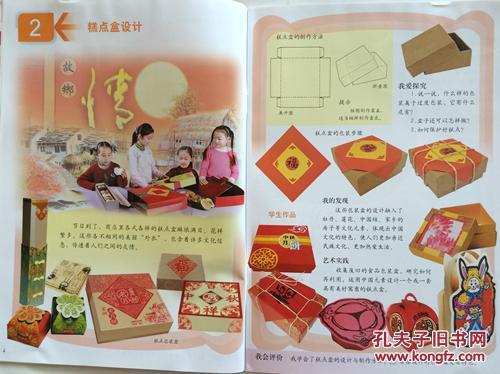 【图】北京人美版小学美术五年级上册美术书人民美术图片