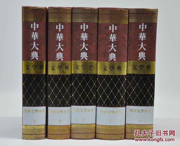 《中华大典•文学典•明清文学分典》,全五册,16k精装,由凤凰出版社2005年9月出版,整套书定价2550元,现五五折优惠,售价1402元包邮。