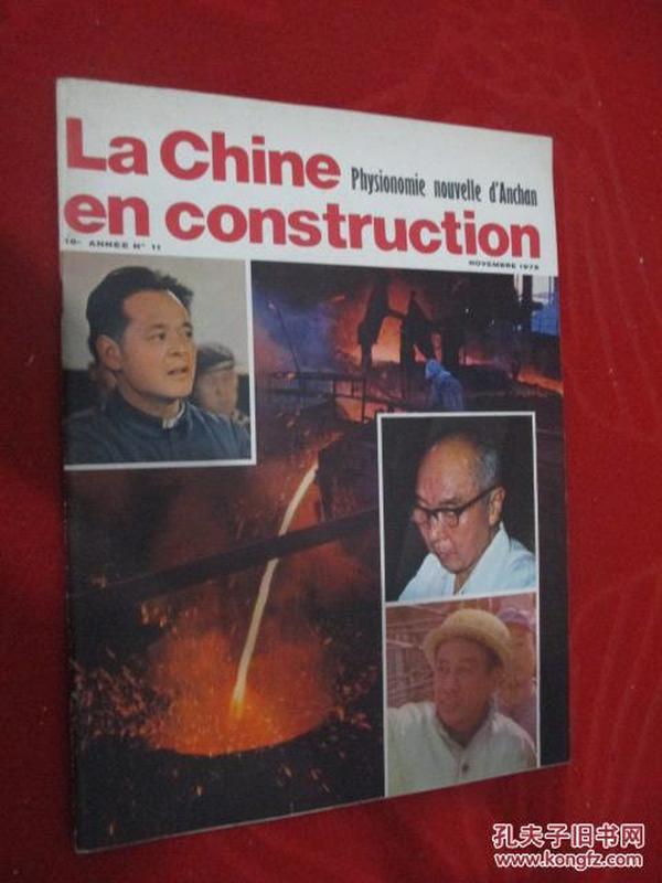 La  Chine  en  construction     1978年第11期