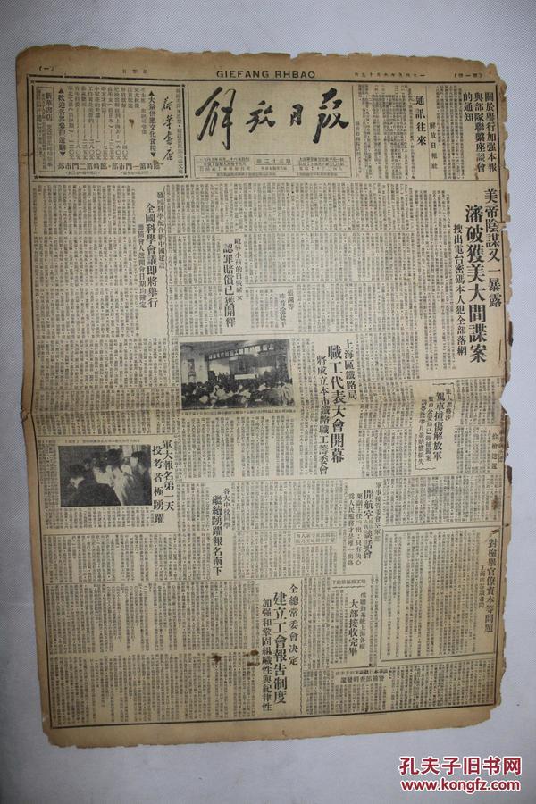 解放日报    第23期   1949年6月19日    第1张共4版     上海戏剧电影协会成立