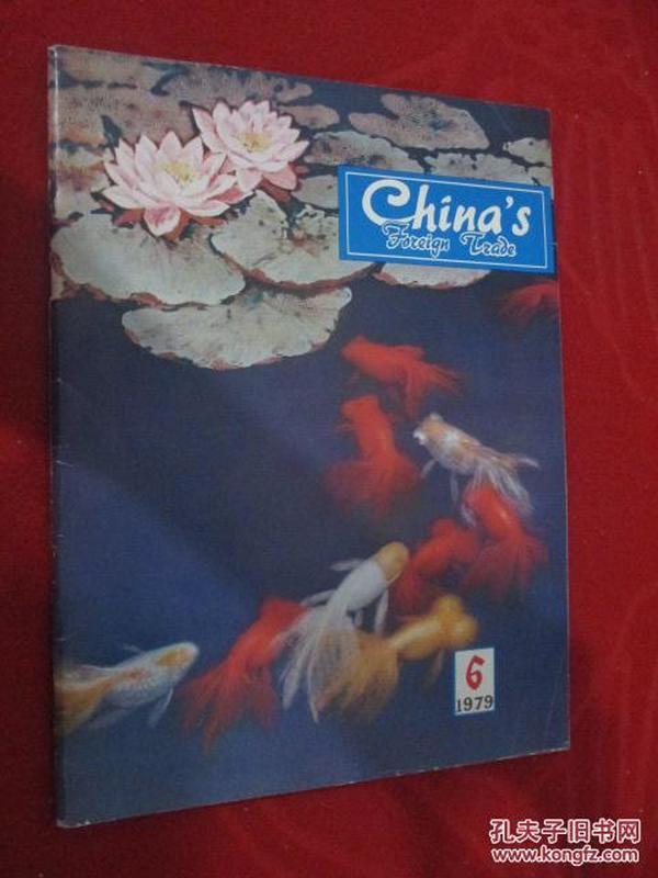 Chinas    1979年第6期
