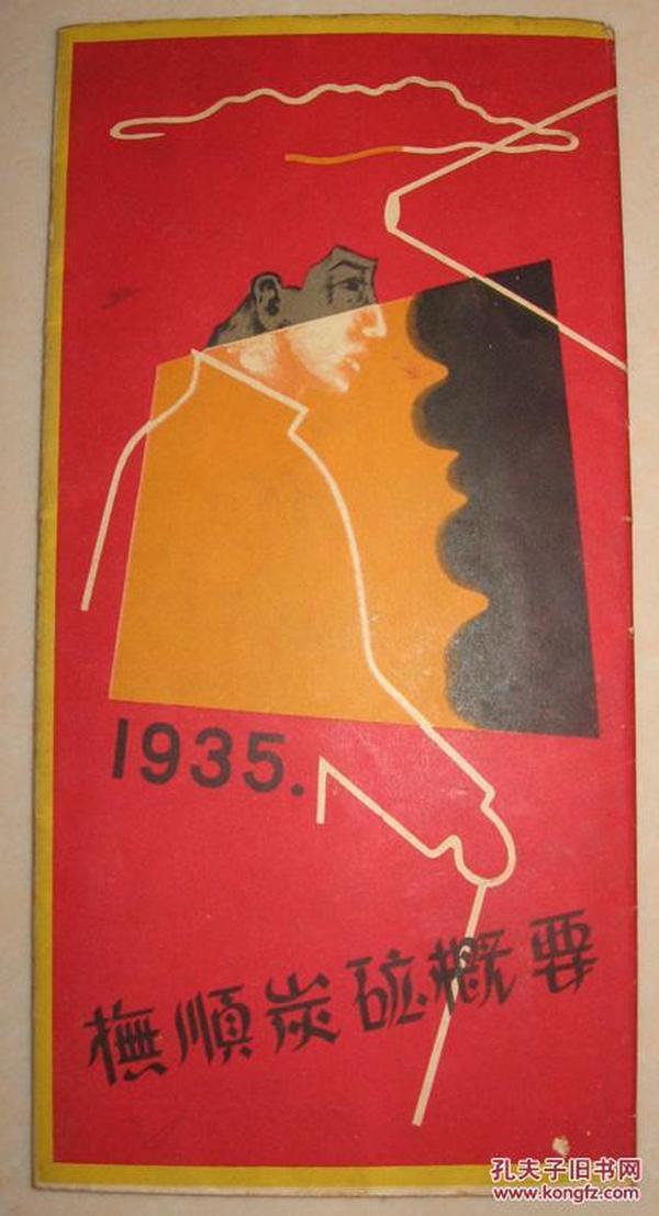 侵华老地图 1935年《抚顺炭矿概要》附抚顺游览图绘 露天掘附近地层断面图 等