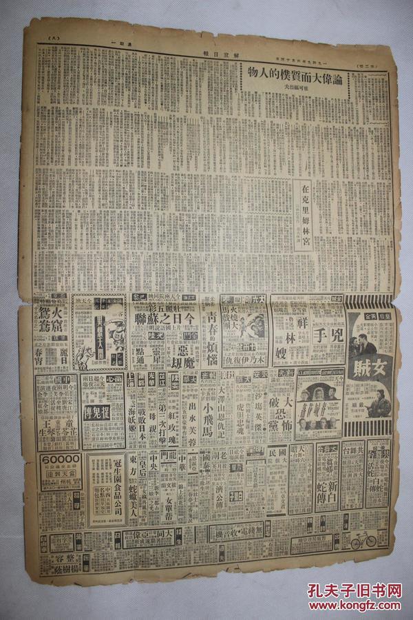 解放日报    第17期   1949年6月13日   第2张共4版    赵树理作品  传家宝