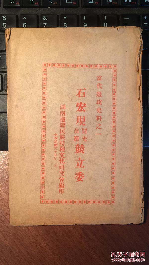 石宏规冒充苗籍竞立委 (民国选政珍贵史料)