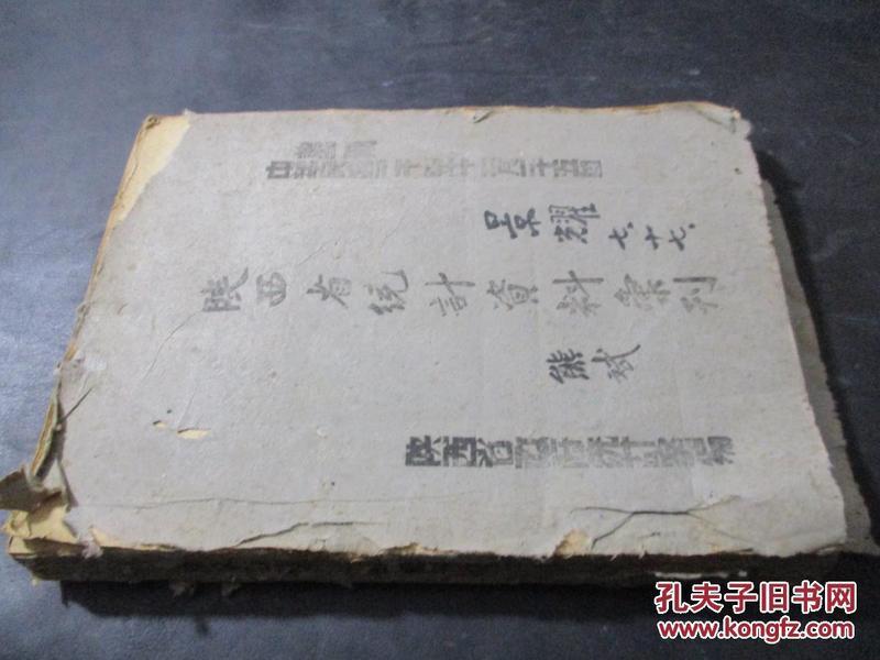 陕西省统计资料汇刊  第三期 有景耀 熊斌 签名 如图