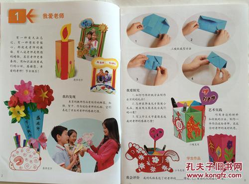 【图】北京人美版小学美术四年级上册美术书人民美术图片