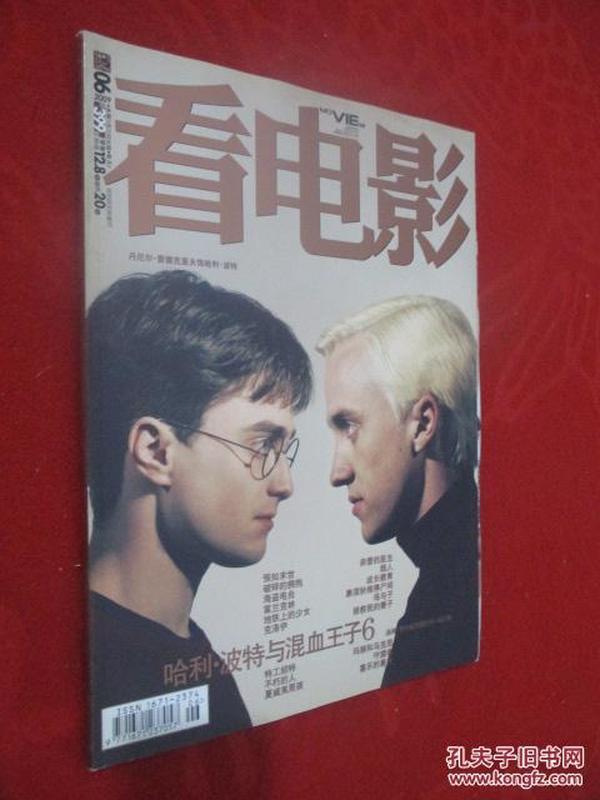 看电影    2009年第6期  附海报、别册