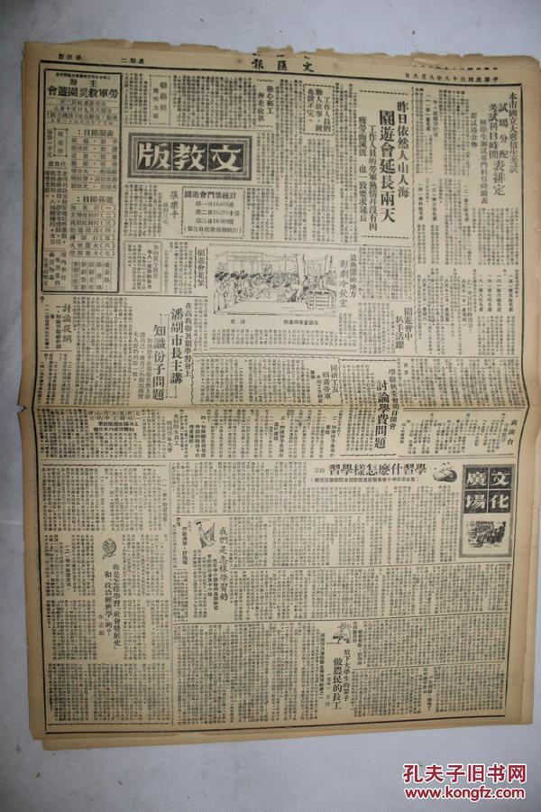 文汇报       1949年8月9日  第3、4、5、6版
