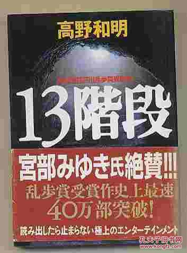 日文原版 13阶段 高野和明 江戸川乱歩赏受赏作 中译本名为13级台阶 获奖 包邮局挂号印刷品