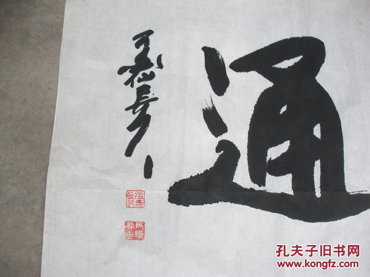 著名书法家-【温长久】-反横书法-财源亨通【真品】图片