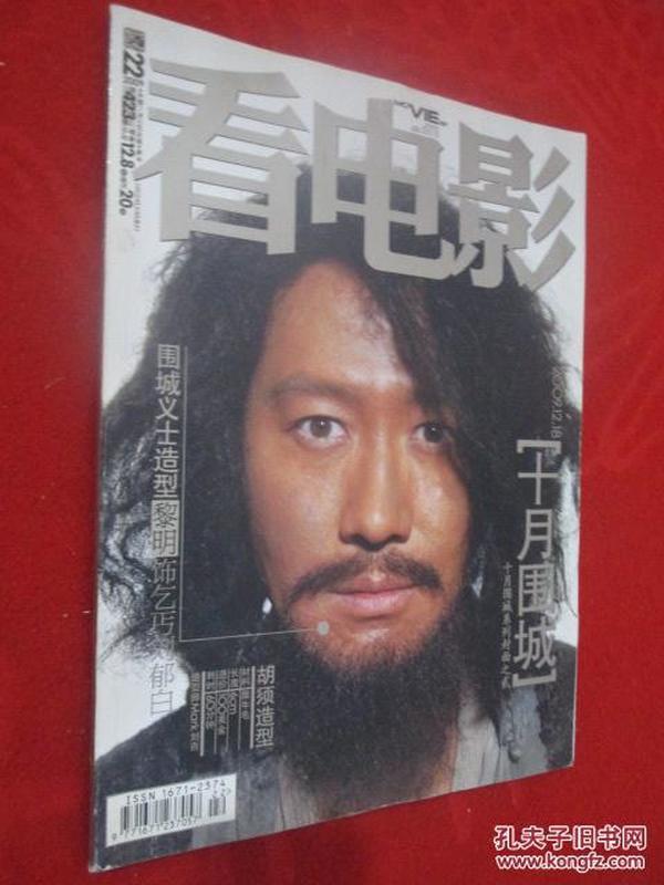 看电影    2009年第22期  附海报、别册