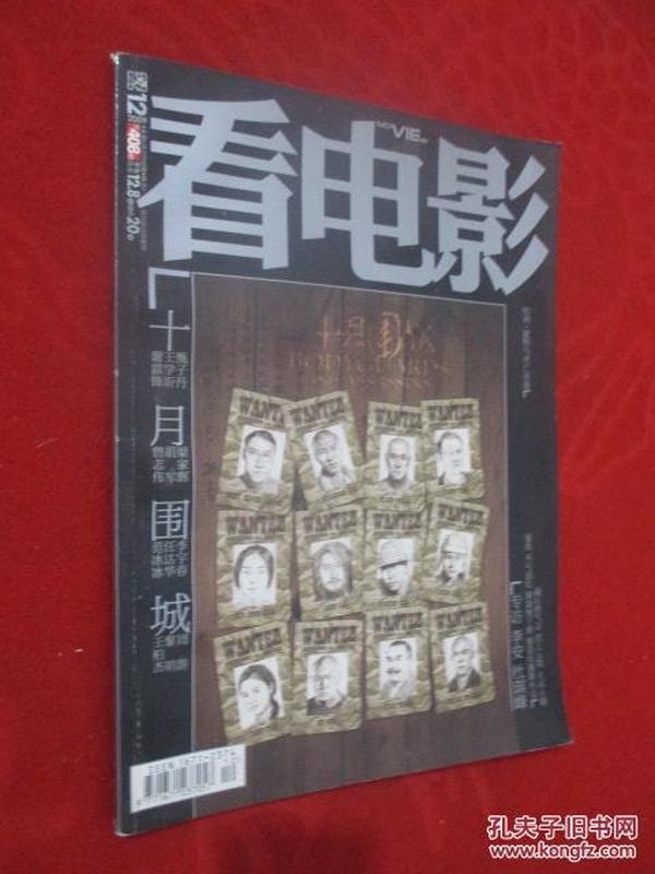 看电影    2009年第12期  附海报
