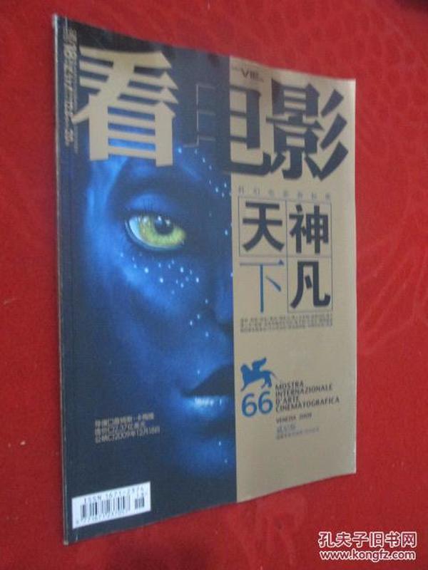 看电影    2009年第18期     附海报