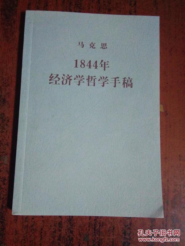 1884年经济学哲学手稿_1844年经济学哲学手稿