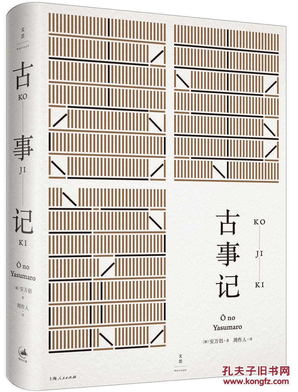 四本,分草子:日本文字典范之随笔《枕别为》日本第一部文学sm情趣暴露狂经历图片