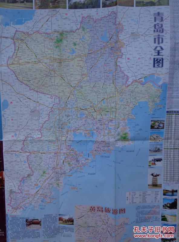 2015最新版 2开 武汉大学出版社版 青岛市全图 青岛城区北部放大图图片