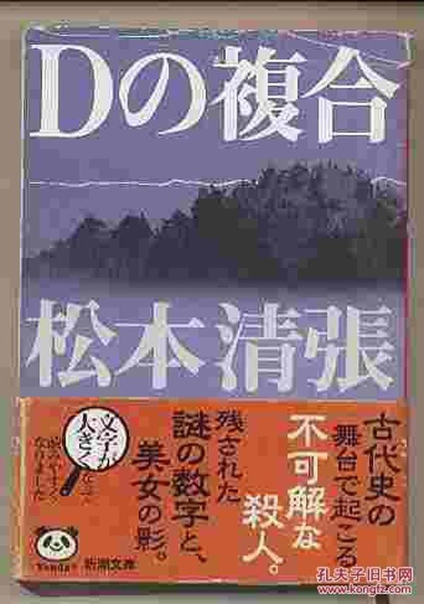日文原版 Dの复合 松本清张 本格的长编推理小说 D的复合 包邮局挂号印刷品